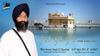 Gopal Tera Aarta | Bhai Anoop Singh Ji Quadian | Gurbani Kirtan | Singh Recordz
