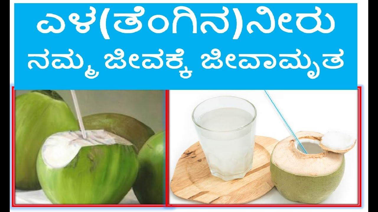 coconut water benefits in kannada | benefits of coconut