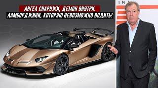 Джереми Кларксон Обзор Lamborghini Aventador SVJ (2020)