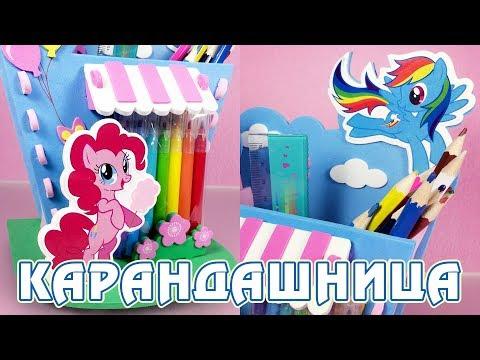 Карандашница My Little Pony - творческий набор