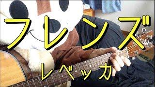 「レベッカ」さんの「フレンズ」を弾き語り用にギター演奏したコード付...