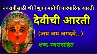 navratri devichi aarti jay jay jagdambe with lyrics, देवीची आरती, जगदंबेची आरती ,रेणुका मातेची आरती