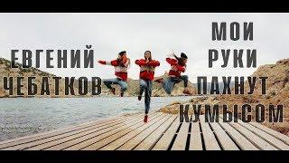 Хореография Марины Дубининой   Евгений Чебатков -