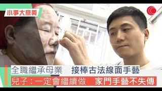 #有線新聞 #小事大意義 #線面 | 上環梁太/梁燕珊線面 (2020)