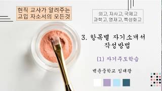 3. 항목별 자기소개서 작성방법(1. 자기주도학습)  …