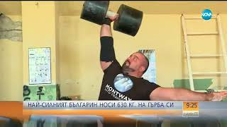 Кой е българският Херкулес, който носи 630 кг на гърба си? - Събуди се (24.09.2017)