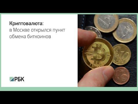 В Москве открылся пункт обмена биткоинов