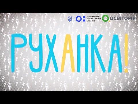 Фізкультура/руханка. ДЗІДЗЬО. DZIDZIO. Оля Цибульська. Всеукраїнська школа онлайн