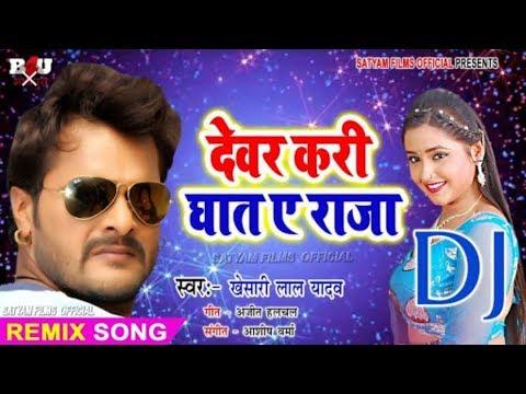 Khesari Lal new bhojpuri song Devar Kari ghaat a Raja.mp3