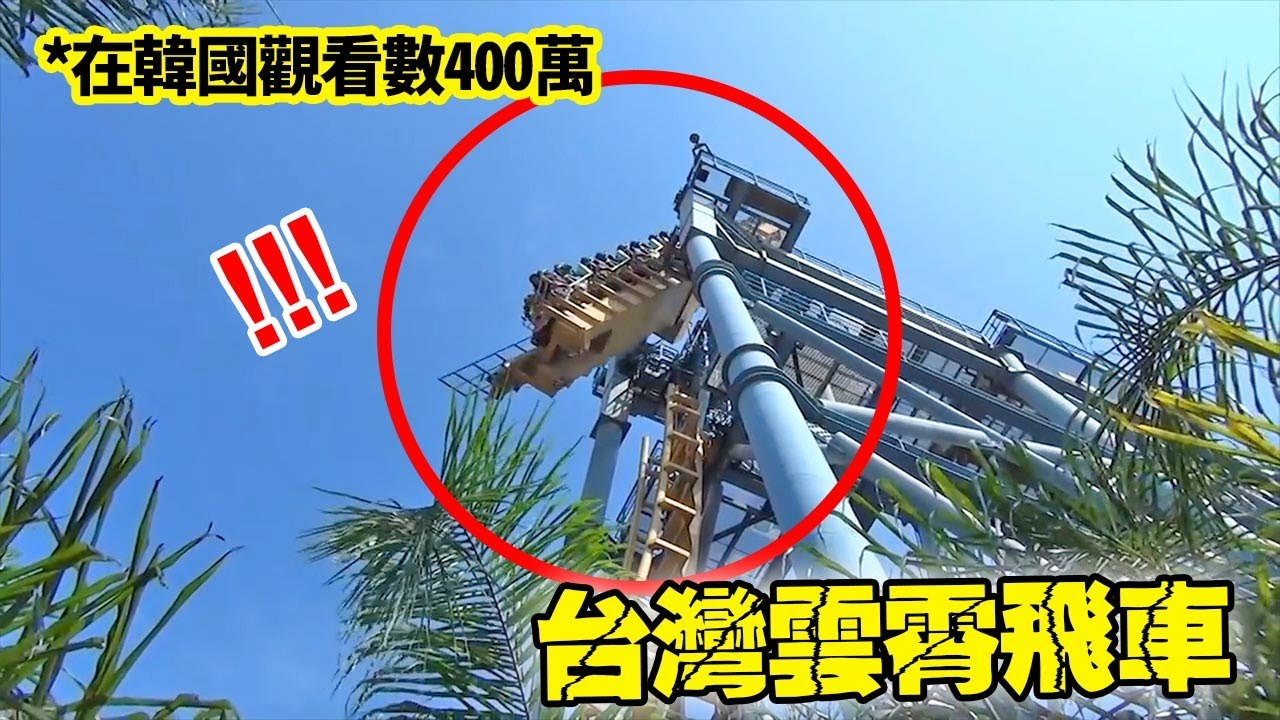 """""""韓國網友 : 不是人類的程度..""""韓國觀看數超過400萬的台灣極限雲霄飛車"""
