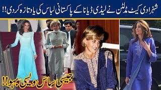 Kate Middleton Dress Inspired By Lady Diana For Pakistan Tour