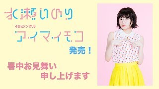 水瀬いのり、4thシングル「アイマイモコ」の発売日に、皆様へ暑中お見舞...