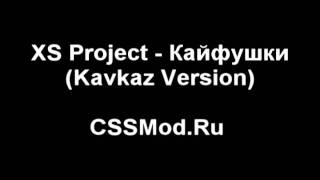Xs Project - Кайфушки (Kavkaz Version) + Download Link