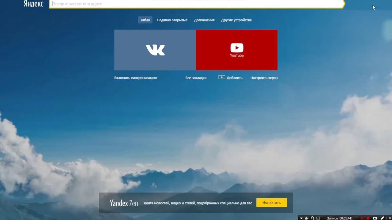 Доступ к ВК и Одноклассники в Украине через Яндекс браузер ...