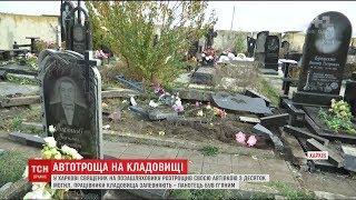 У Харкові священик на позашляховику розтрощив своєю машиною з десяток могил