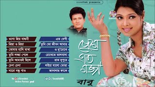 tumpa new song bangla