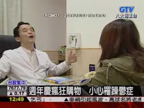 20091203 GTV新聞 - 週年慶瘋狂購物 小心罹躁鬱癥 - YouTube