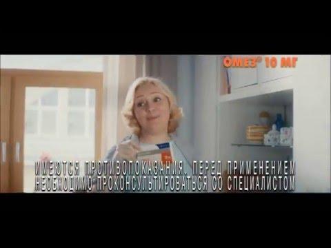 Реклама ОМЕЗ - Утром ОМЕЗ. Весь день без изжоги.