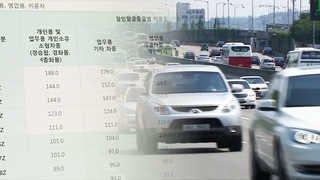 경미한 사고에 자동차 보험료 쑥 오른 이유는