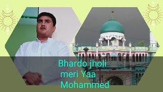 Bhardo jholi meri Yaa Mohammed.....