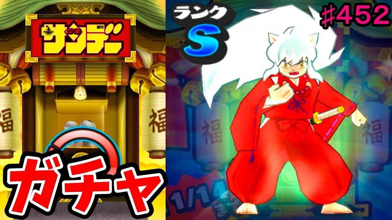 452サンデーコラボガチャ\u203c100連『妖怪ウォッチぷにぷに』さとちんコンプリート!? , YouTube