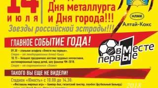 день города Заринска 2018, день металлурга на стадионе