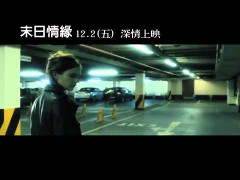 【末日情緣】Perfect Sense 中文電影預告 - YouTube