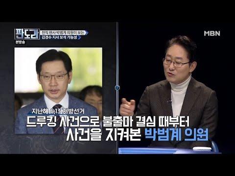 """김경수 """"대통령 잘 지켜달라"""" 발언 의미는? [판도라 104회]"""