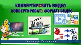 Конвертировать видео.Конвертировать формат видео(Конвертировать видео.Конвертировать формат видео -------------------------------------------------------------------------------- Длительное..., 2015-03-27T14:14:28.000Z)