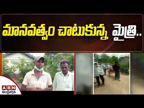 మానవత్వం చాటుకున్న మైత్రి గ్రూప్ ఛైర్మన్ || ABN Telugu teluguvoice