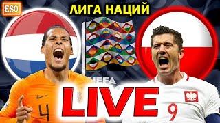 LIVE Нидерланды 1 0 Польша Италия 1 1 Босния ПРЯМАЯ ТРАНСЛЯЦИЯ Лига Наций