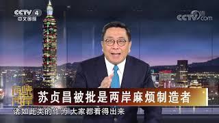 《海峡两岸》 20200410| CCTV中文国际