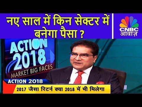 Action 2018: नए साल में किन सेक्टर में बनेगा पैसा? | CNBC Awaaz