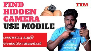 How to find hidden cameras with your mobile phone easy  || hidden camera detector