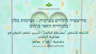 """מדיטציה לילדים בערבית - נשימות בלון  الانتباه للتنفس """"بطريقة البالون"""""""