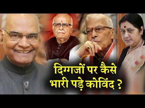 आडवाणी, जोशी और सुषमा से आखिर कैसे आगे निकले कोविंद ?  INDIA NEWS VIRAL