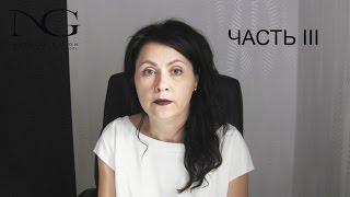 Ответы Натальи Голох на вопросы от её подписчиков.Часть 3