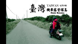 2017 臺灣 TAIWAN - 機車露營環島 - 七天六夜 - 四極點燈塔
