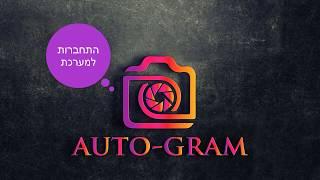 התחברות לבוט אינסטגרם || Auto Gram