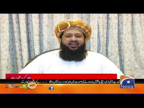 Maulana Fazal ur Rehman Azadi March Se Peechay Hatnay Ko Tayar Nahi!
