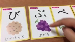 親子學日文-濁音拗音-ばびぶべぼ