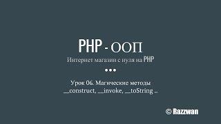 Урок 06. PHP - ООП. Магические методы