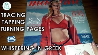 ASMR 🇬🇷 Magazine Tracing, Tapping, Turning Pages, Whispering in Greek (+white noise)