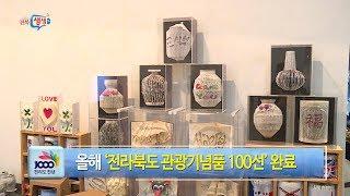 [전북생생TV] 전라북도 관광기념품 100선 선정