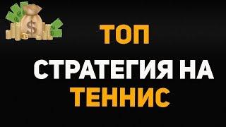 ТОПОВАЯ СТРАТЕГИЯ НА ТЕННИС 2019. БЕСПЛАТНАЯ СТРАТЕГИЯ!!!