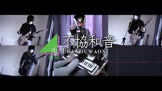 欅坂46 4thシングル『不協和音』を一人バンドでカバーさせて頂きました...