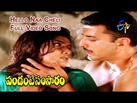 Hello Naa Cheli Full Video Song | Pandanti Samsaram | Krishna | Ravali | ETV Cinema
