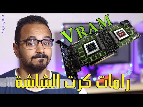 """ما هي الـ """"VRAM"""" وأهميتها في كرت الشاشة؟ ومتى تقل وكيف يمكن زيادتها؟ [معلومة تك#07]"""