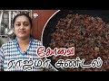 ராஜ்மா சுண்டல் | Red Kidney Beans Sundal | Rajma Sundal recipe in Tamil by Gobi Subha