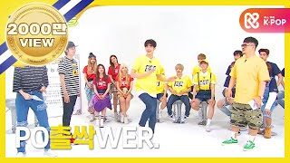 vuclip (Weekly Idol EP.256) K-POP Super Rookies K-POP Cover Dance Full.ver